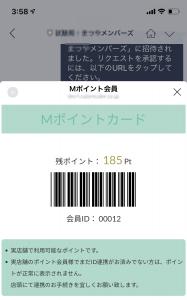 会員カード(LIFFアプリ)